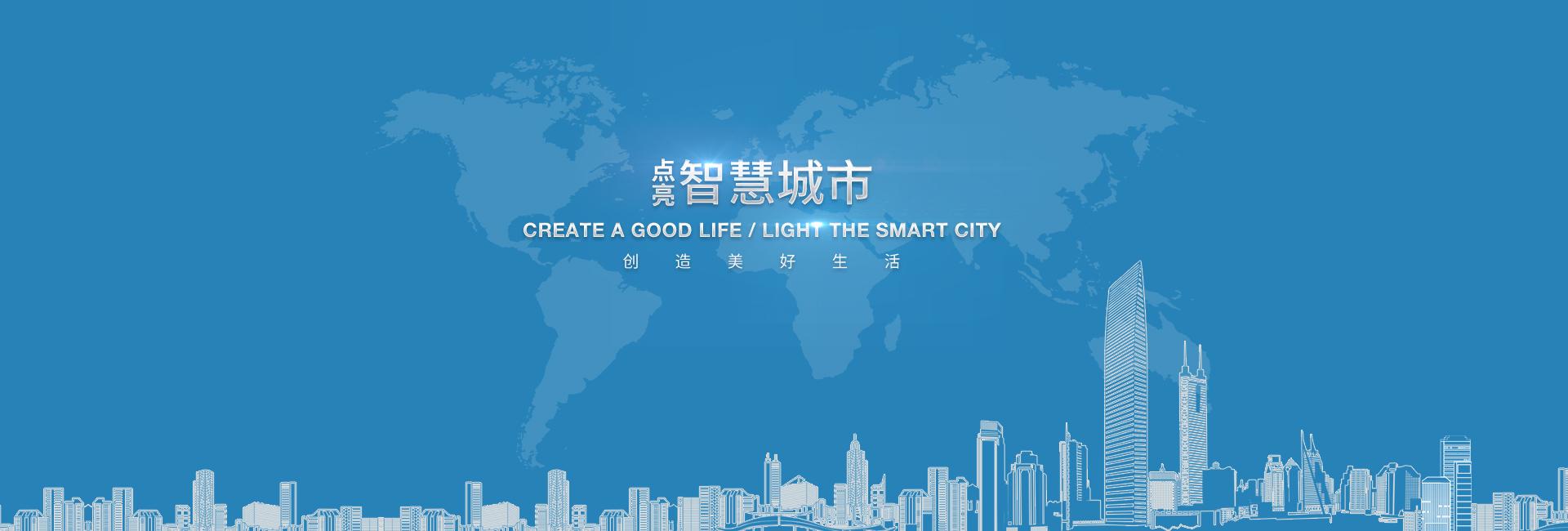 点亮智慧城市
